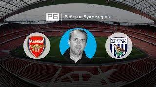 Прогноз Дениса Казанского: «Арсенал» — «Вест Бромвич»
