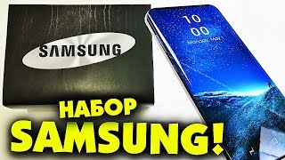 НАБОР SAMSUNG / САМСУНГ BOX Galaxy Note 9