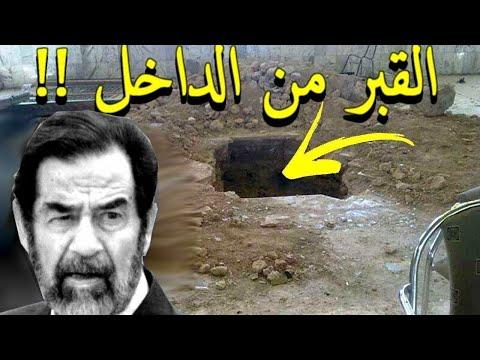 شاهد ماذا وجدوا داخل مقبرة الرئيس العراقى صدام حسين عندما فتحوها ! مفاجأة