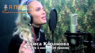 Уроки вокала онлайн. Результаты учеников ( Алиса Карамова)