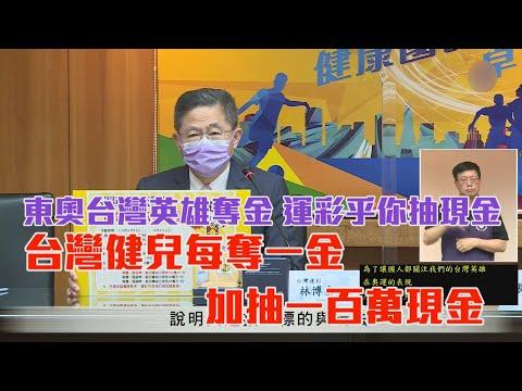 東奧台灣英雄奪金 運彩乎你抽現金/愛爾達電視20210701