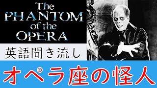 英語リスニング聞き流し【オペラ座の怪人】ネイティブ朗読 オーディオブック The Phantom of the Opera