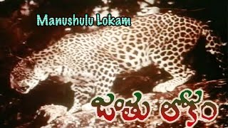 Manushulu Lokam Song from Jantulokam Telugu Movie | By Henz Simon