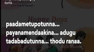 O my friend song lyrics|Happy Days songs | O my friend| lyrics