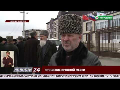 В Ингушетии состоялось прощение кровной мести между Цолоевыми и Дербичевыми.