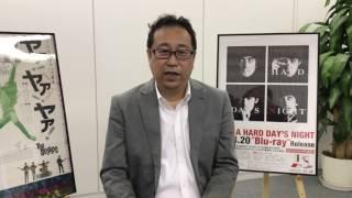 """""""ビートルズ・コンシュルジュ""""吉田がご紹介する、一夜限りの大迫力上映..."""