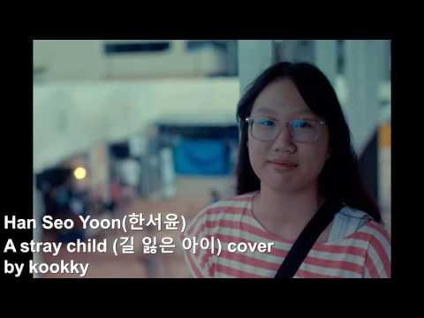 Han Seo Yoon(한서윤) - A stray child (길 잃은 아이) cover by kookky