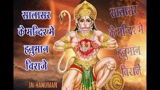 सालासर ke manir मुझे हनुमान biraje फिर से राजेंद्र Pansari डीडवाना
