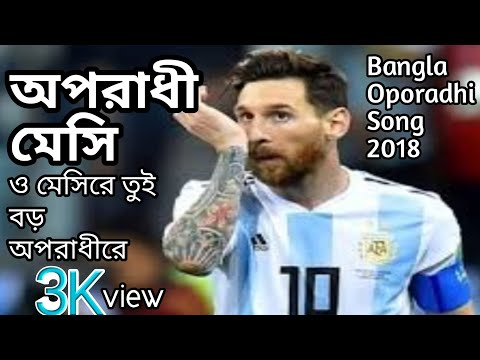 অপরাধি মেসি //Oporadhi Messi //Bangla Song 2018 thumbnail