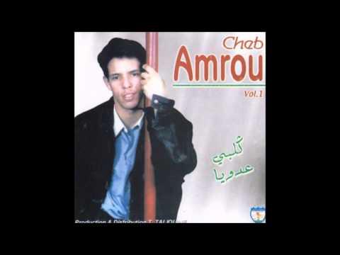 Cheb Amrou Ouin Ya Galbi