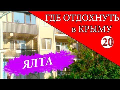 Ялта. Где отдохнуть в Крыму - 19 серия. Отдых в Крыму 2019