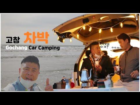 [차박캠핑] ㅣ 고창 차박 [Gochang Car Camping].