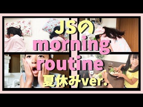 【モーニングルーティン】JS夏休みの朝の過ごし方♪morning routine!!