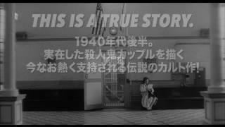 多くの女性を殺害し電気椅子で処刑された実在のカップルを映画化した197...