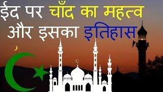 ईद पर चाँद का महत्व और इसका इतिहास History Of Eid Hindi