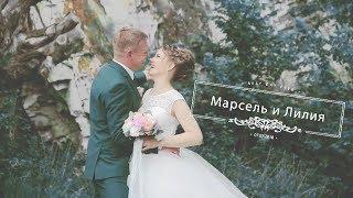 Марсель и Лилия - Свадебный клип 07.07.2018