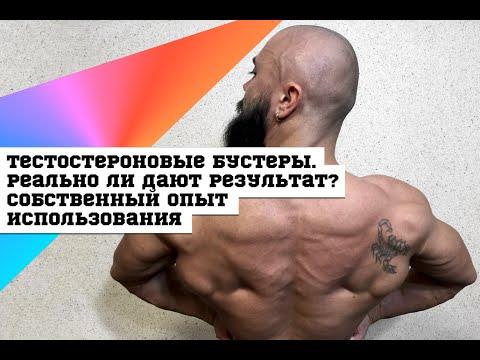 Трибустер Тестостерона Обзор - YouTube