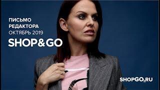SHOP&GO Письмо редактора Октябрь 2019