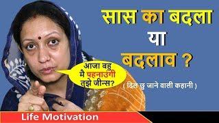सास का बदला या बदलाव ? | Saas ka Badla Ya Badlaav ? | Saas Bahu ki kahani | Life Motivation | #LMI
