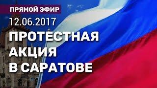 Митинг 12 июня в Саратове. Прямая трансляция