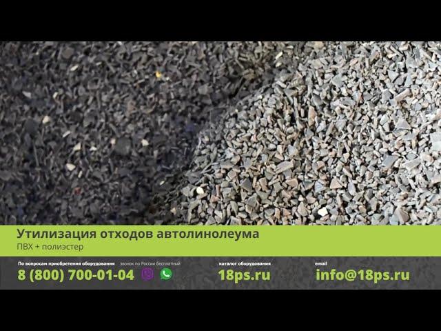 Утилизация отходов автолинолеума (ПВХ - полиэстер)