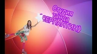 Детский танцевальный коллектив СЕРПАНТИН