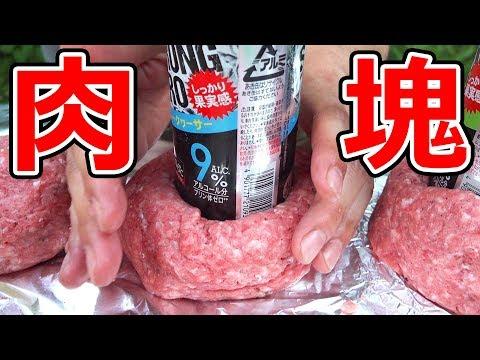 肉の塊に缶を押し付けてできる料理が最高すぎた!!!