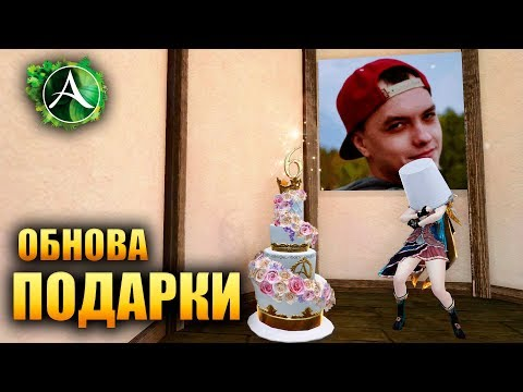 Archeage - ОБНОВА \ ПОДАРКИ \ ДОНАТ