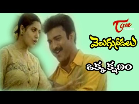 Velugu Needalu Songs - Okka Kshanam - Maheswari - Suresh