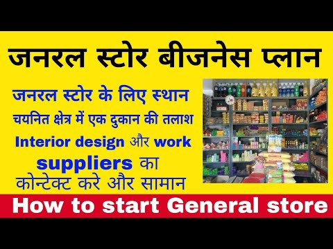 General store business ideas in Hindi, General store business plan, Business ideas in Hindi