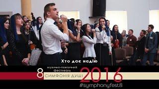 symphonyfest8  Хто да надю   2 ДЕНЬ