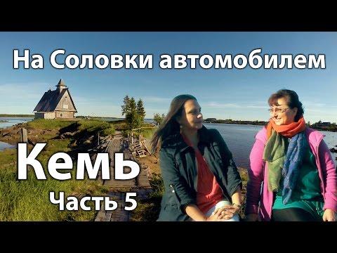 """05_На Соловки автомобилем. КЕМЬ. Где снимали """"Остров""""."""