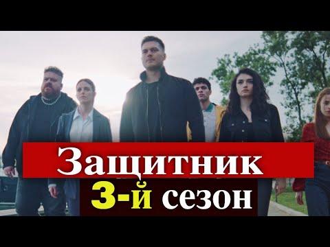Сюрпризы третьего сезона сериала Защитник / The Protector