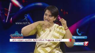 Taking care of you and your baby while you're pregnant 4/4 | Doctoridam Kelungal | News7 Tamil