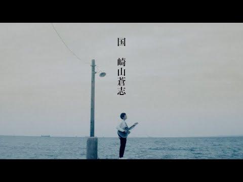 崎山蒼志「国」(MV)