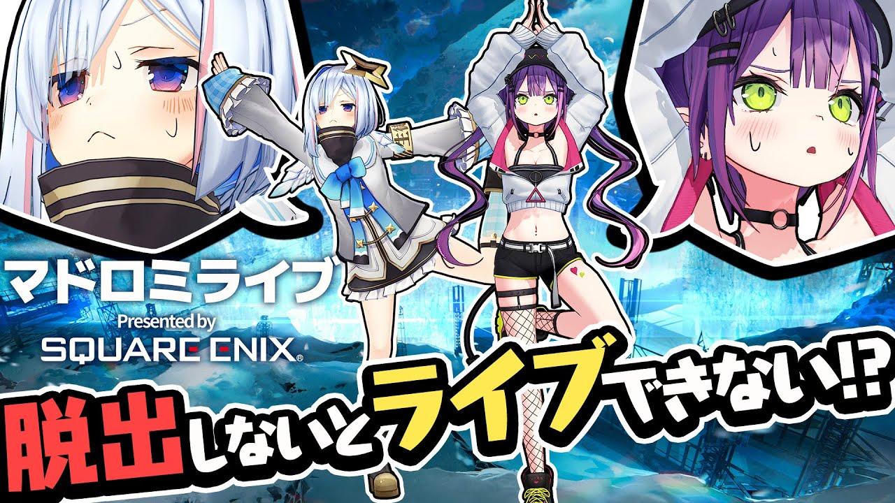 #マドロミライブ Presented by SQUARE ENIX