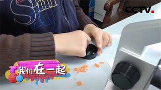 [我们在一起]科学小实验:胡萝卜切片实验| CCTV少儿
