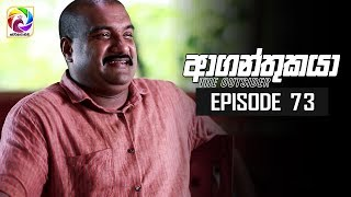 Aaganthukaya Episode 73|| 28th June 2019 Thumbnail