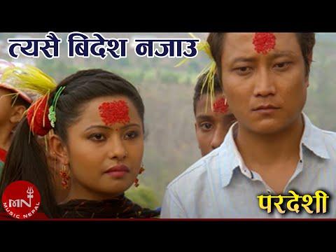 New Nepali Movie PARDESHI SONG''Tesai Bidesh Najanu''