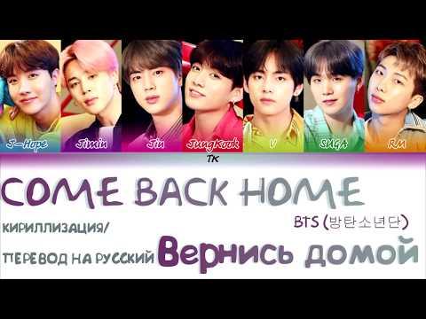 BTS (방탄소년단) - Come Back Home [КИРИЛЛИЗАЦИЯ/ПЕРЕВОД НА РУССКИЙ Color Coded Lyrics]