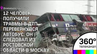 """12 человек пострадали в ДТП с пассажирским автобусом на трассе М-4""""ДОН"""""""