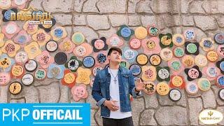 កូរ៉េអេីយស្រីស្នេហ៍បោកលុយអស់ហេីយ - សុីន លាងហុង (ពលករស្តារ Officail Song Khmer in Korea)