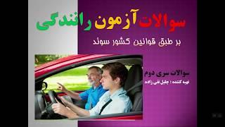 سوالات آزمون گواهینامه رانندگی سوئدی سری دوم