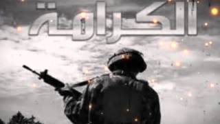 قصيدة الشاعر جراح القيسي في معركة الكرامه الخالده