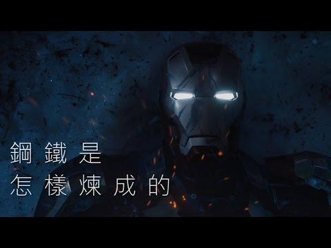 【鋼鐵人MIX】何韻詩《鋼鐵是怎樣煉成的》非官方MV (BY GAYSHU)