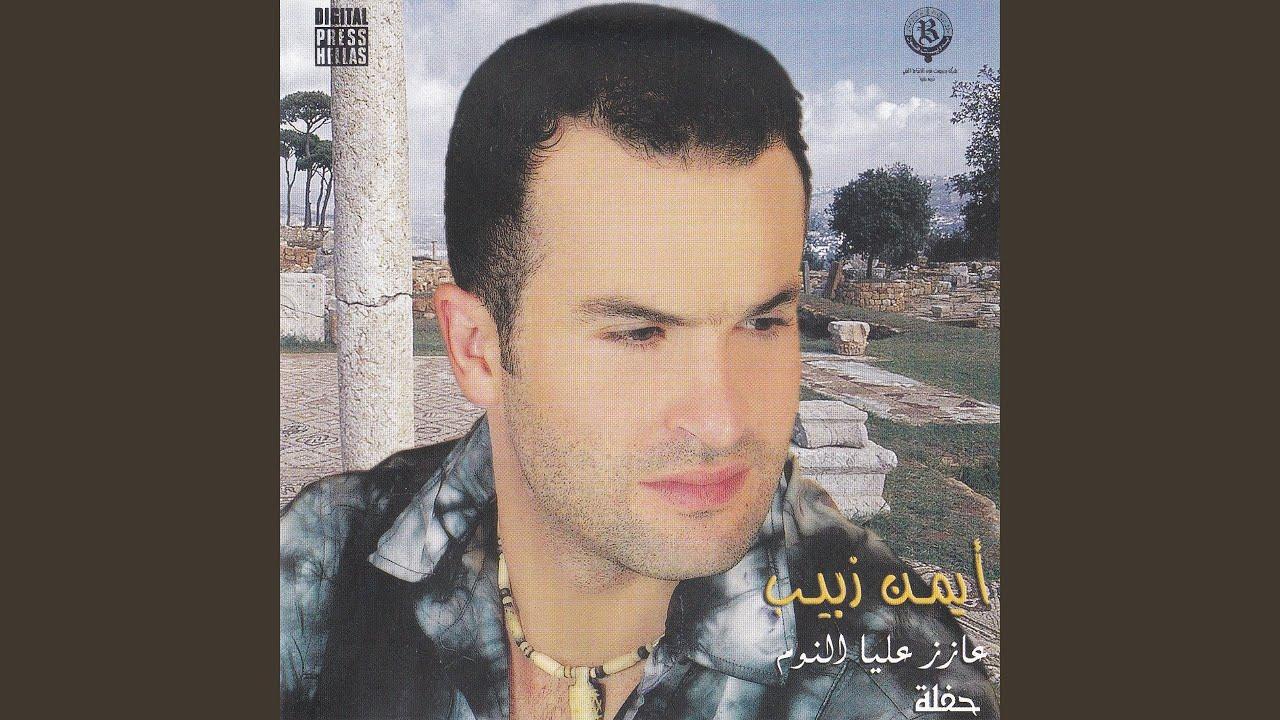Azez Alaya Noum