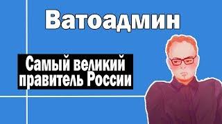 Самый великий правитель России   Ватоадмин