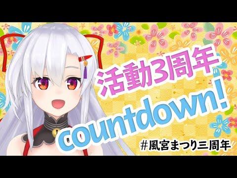 【みんな集合!】活動3周年カウントダウン!【#風宮まつり三周年】