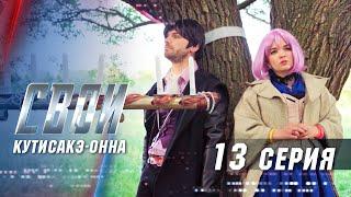Свои | 2 сезон | 13 серия | Кутисакэ-онна