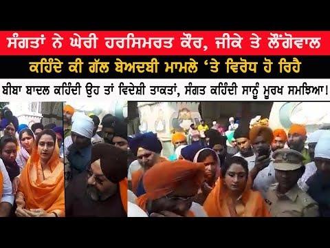 ਸੰਗਤਾਂ ਨੇ ਘੇਰੀ ਹਰਸਿਮਰਤ ਕੌਰ ਬਾਦਲ | Sri Hazoor Sahib Sikh Sangat with Harsimrat Kaur Badal